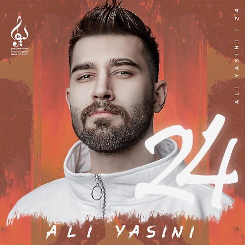 آلبوم علی یاسینی 24