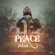 دانلود آهنگ مجید اصلاحی – صلح