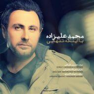 دانلود آهنگ محمد علیزاده – با اینکه تنهایی