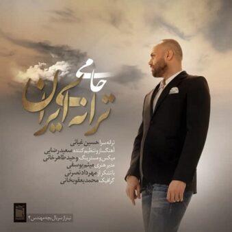 دانلود آهنگ حامی – ترانه ی ایران