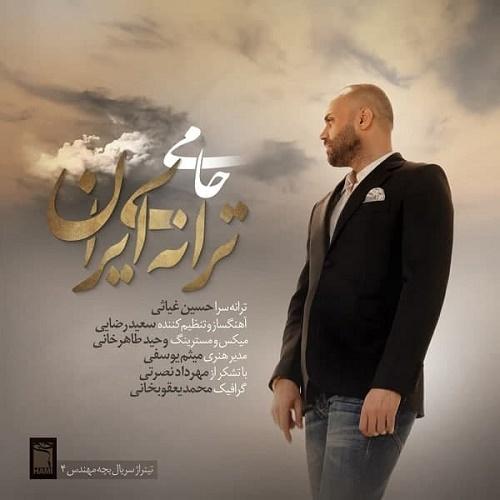 حامی ترانه ی ایران