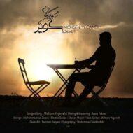 دانلود آهنگ محسن یگانه – کویر