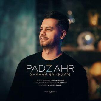 دانلود آهنگ شهاب رمضان – پادزهر