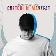 دانلود آهنگ محمد طاهر – چطوری بی معرفت