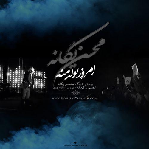 محسن یگانه امروز تولد منه
