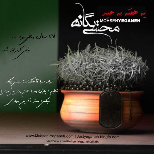 محسن یگانه یه هفته به عید