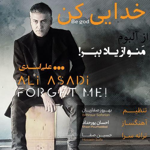علی اسدی خدایی کن