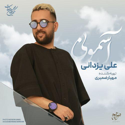 علی یزدانی آسمونی