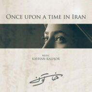 دانلود آهنگ کیهان کلهر – روزی روزگاری در ایران
