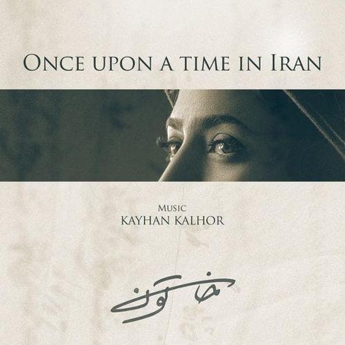 کیهان کلهر روزی روزگاری در ایران