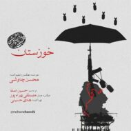 دانلود آهنگ محسن چاوشی – خوزستان