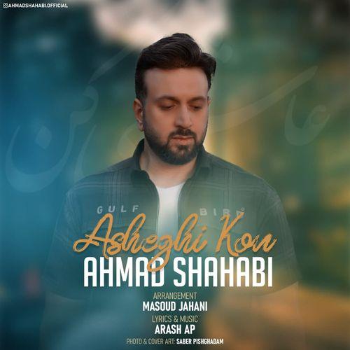 احمد شهابی عاشقی کن